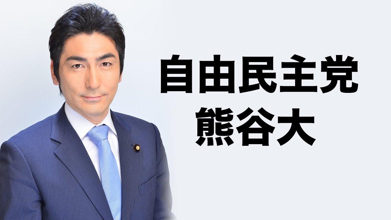 熊谷大の活動方針 - YouTube