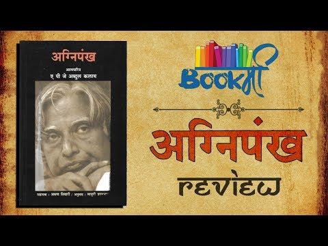 Agnipankh Marathi Book Review | अग्नीपंख | Sensible Media Production | SMP