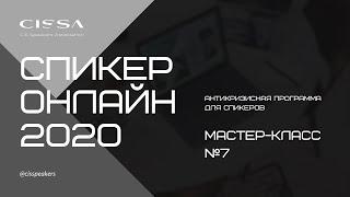 Седьмой мастер класс курса Спикер online 2020
