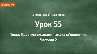 #55 Правила вживання знака м'якшення. Частина 2. Відеоурок з української мови 5 клас