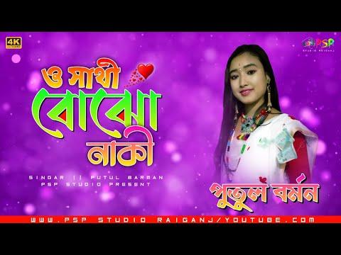 O Shathi Bojho