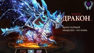 Dragoon Lord ● Обзор ● Вырости дракона