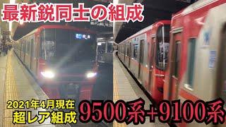 【神組成】名鉄名古屋本線 9500系+9100系 急行 岐阜ゆき到着→発車@金山