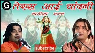 राजस्थान के दो सुपरस्टार एक साथ - Teras Aai Chandani Majisa I Shyam Paliwal & Prakash Mali