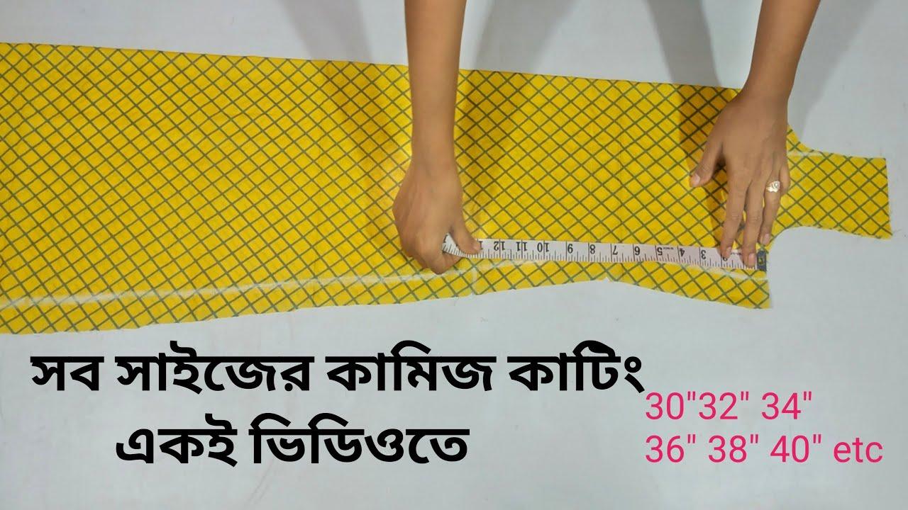 Download একবার দেখলেই পারবেন সব সাইজের কামিজ কাটিং এক ভিডিওতে Kameez Cutting Easy Method In Bangla
