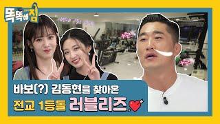 바보(?) 김동현을 찾아온 전교 1등돌 러블리즈 [똑똑해GYM] 1회