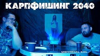 Карпфишинг 2040   (Короткометражный фильм 2019)