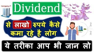 Earn money from Dividend | Dividend & Dividend yield in Hindi | Concept of Dividend | Episode -17