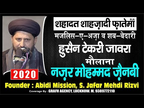 Maulana S. Nazar Zainabi | Shab-Bedari Shahadat Shahzadi Fatima Zahra S.a. 2020 | Husain Tekri Jaora