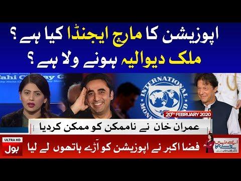 Aisay Nahi Chalay Ga  with Fiza Akbar Khan - Thursday 20th February 2020