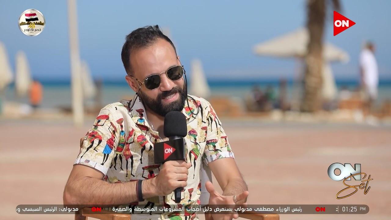 أون سيت - لقاء مع المخرج أحمد عبد السلام والفنان إبراهيم النجاري من مهرجان الجونة  - نشر قبل 13 ساعة
