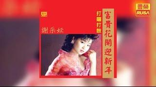 謝采妘 - 打鑼打鼓【豐榮 Official 官方高音質新年歌曲】