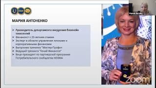 #КриптоЮнит/ Блокчейн технологии/ 04 04 2020