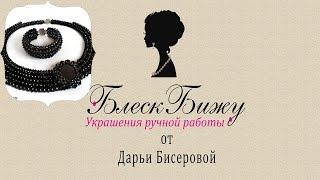 """Вечерний комплект из бисера и бусин """"Питерская ночь"""" с камнем"""