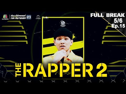 THE RAPPER 2 | EP.15 | PLAYOFF สาย E | 20 พ.ค.62 [5/6]