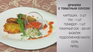 Драники / Драники рецепт / Деруны / Драники без яиц / Cоусы рецепты / Драники с томатным соусом