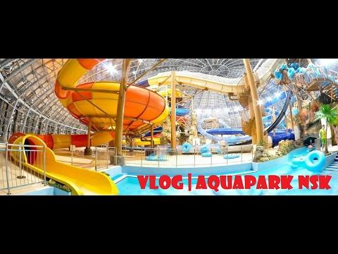Vlog | Аквапарк Новосибирск Аквамир