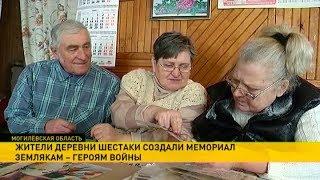 Жители деревни Шестаки собственными силами возрождают малую родину