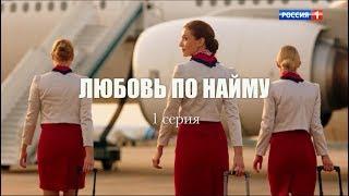 Любовь по найму  Мелодрама Русские сериалы