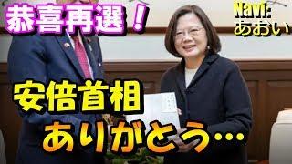 【海外の反応】台湾・蔡英文総統再選に日本の安倍首相が祝意!恭喜再選! thumbnail