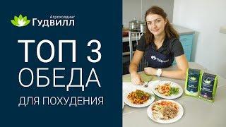 Рацион питания для похудения. ТОП 3 Обеда (ВЫПУСК 3)