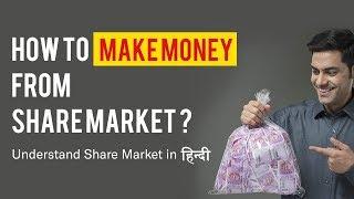 Share Market for Beginners | Stock Market Basics | How to Make Money from Share Market?