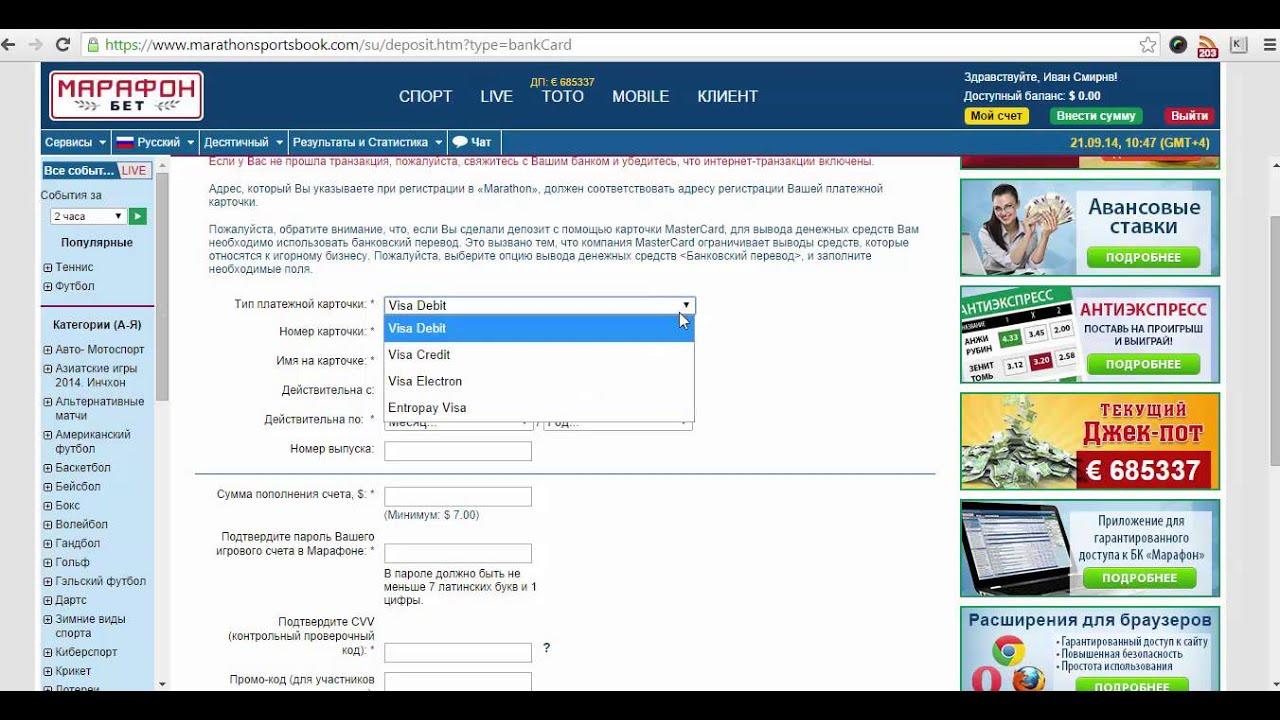регистрация в букмекерской конторе марафон