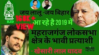 खेसारी लाल महराजगंज से लड़ेंगे चुनाव। Sudhir Singh ने कहा की.......  #Khesari #Lal #yadav Bhojpuri