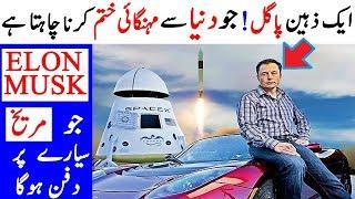Elon Musk Jo Akela Hee Dunya Ko Heraan Kar Raha Hey | Elon Musk: A Man Full of Crazy ideas!
