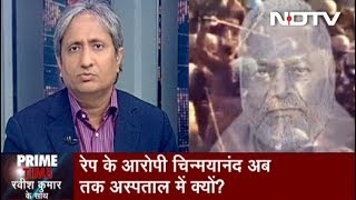 Prime Time With Ravish Kumar, Sep 26, 2019 | Rape-Accused Chinmayanand On Extended Hospital Break