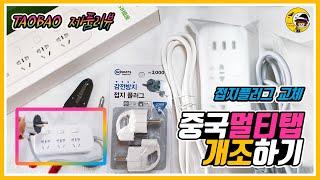 중국 멀티탭 개조하기(feat, 접지 플러그 교체하기)…