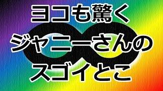 関ジャニ∞横山裕が語るジャニー喜多川のすごいところ! 関ジャニ☆チャン...