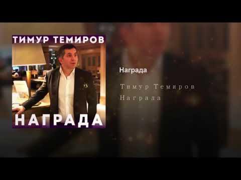 Тимур Темиров - Награда