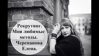 Рекрутинг. Мои любимые методы. Елена Черепанова