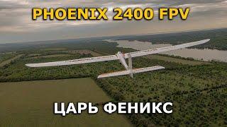 Volantex 759-3 Phoenix 2400 FPV царь Феникс огромный ФПВ планер