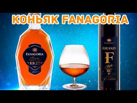 Коньяк Fanagoria F-Style Grand КС 10, Фанагория КВ 7 лет