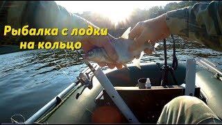 Рыбалка с лодки на кольцо. Ловля рыбы на яйца.