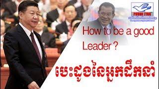 បេះដូងរបស់អ្នកដឹកនាំ  Build to Be a Leadership   Listen this Videos