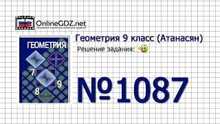 Задание № 1087 — Геометрия 9 класс (Атанасян)