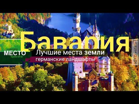 БАВАРИЯ, Германия (HD) 🇩🇪 путешествие