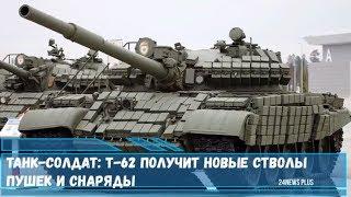 Танк-солдатТ-62М получит новые стволы пушек и снаряды