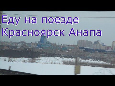 Поезд РЖД Красноярск Анапа. Поездка в Волгоград в плацкартном вагоне.