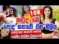 Podu Teledrama  Actress TV Derana / Podu Actress Name / Latest Teledrama Podu Derana TV