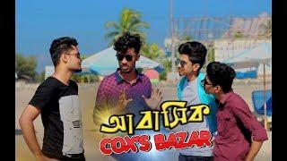 আবাসিক Cox's Bazar | Dhaka Guyz | Bangla Funny Video | Abashik Cox's Bazar