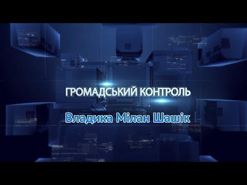 Громадський контроль. Мілан Шашік