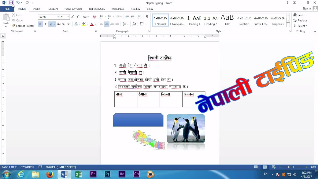 Nepali Typing Microsoft Word Full Tutorial (नेपलाी टाईपिङ)