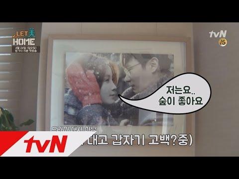 letmehome 최초공개! 김용만&이태란MC 온라인 집들이! (feat.이태란씨 신랑자랑) 160406 EP.1