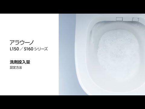 アラウーノ 洗剤投入量の設定方法