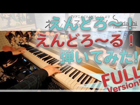【えんどろ~!OP】「えんどろ~る!」を本格的にピアノアレンジして弾いてみました!【フル】
