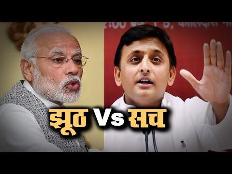 पीएम मोदी Vs अखिलेश यादव: झूठ Vs सच | Narendra Modi Vs Akhilesh Yadav